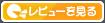 香付 リアル コンビニ BIG スイーツ 4 (キャラメルクレープ)のレビューです