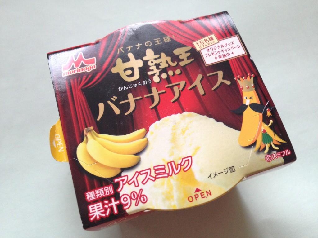 バナナの王様!甘熟王バナナアイス