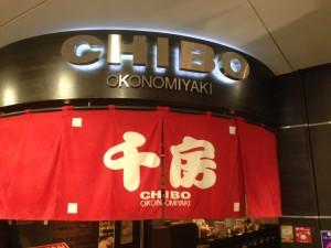 千房』広島パセーラ店の外観