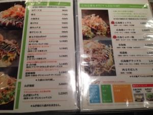 千房』広島パセーラ店のメニュー