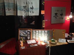 福岡県『夢花』博多店