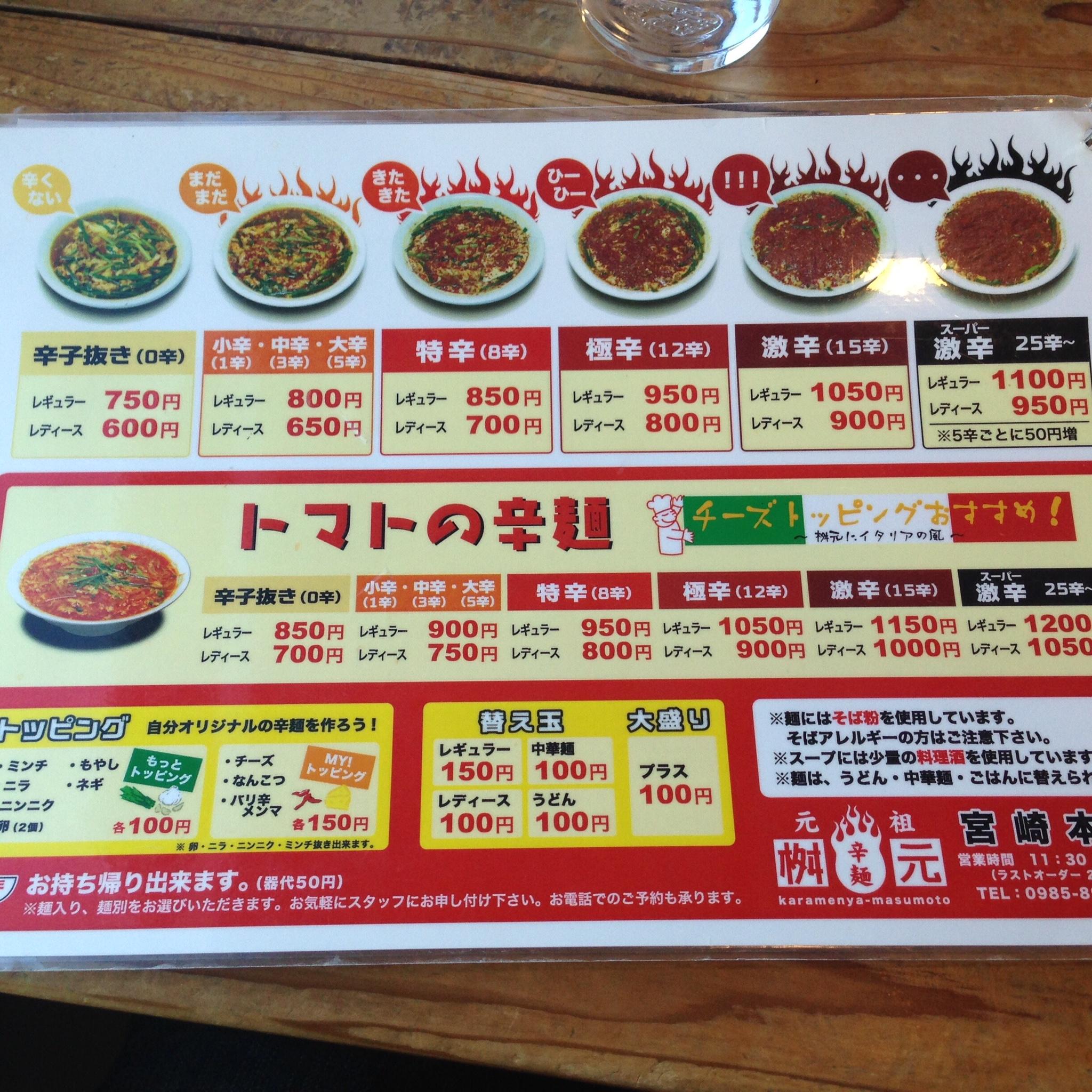 辛麺屋 枡元 宮崎店のメニュー