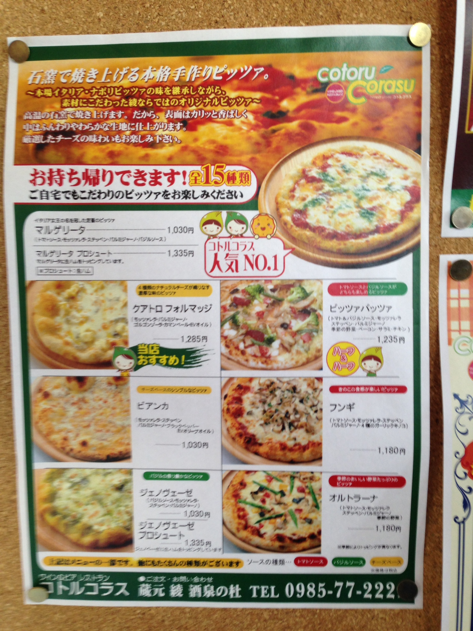 コトルコラスのピザ