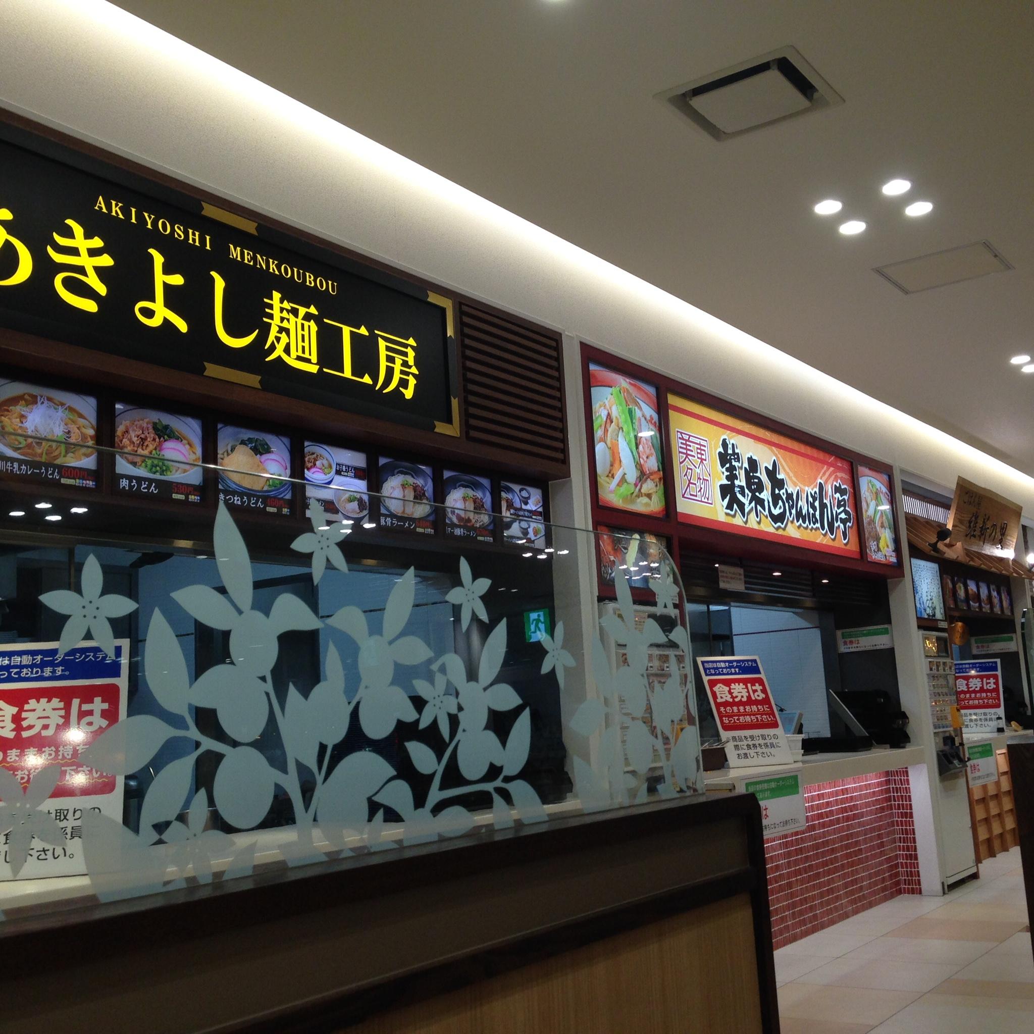 美東サービスエリア(下り線)スナックコーナー