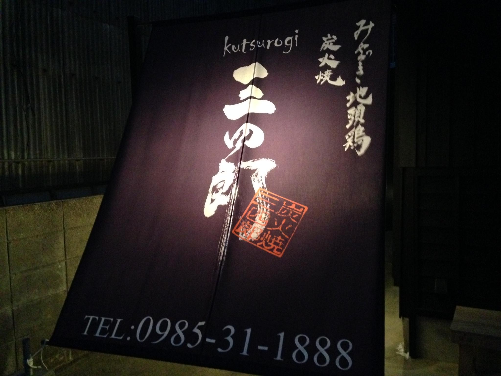Kutsurogi(くつろぎ)三四郎