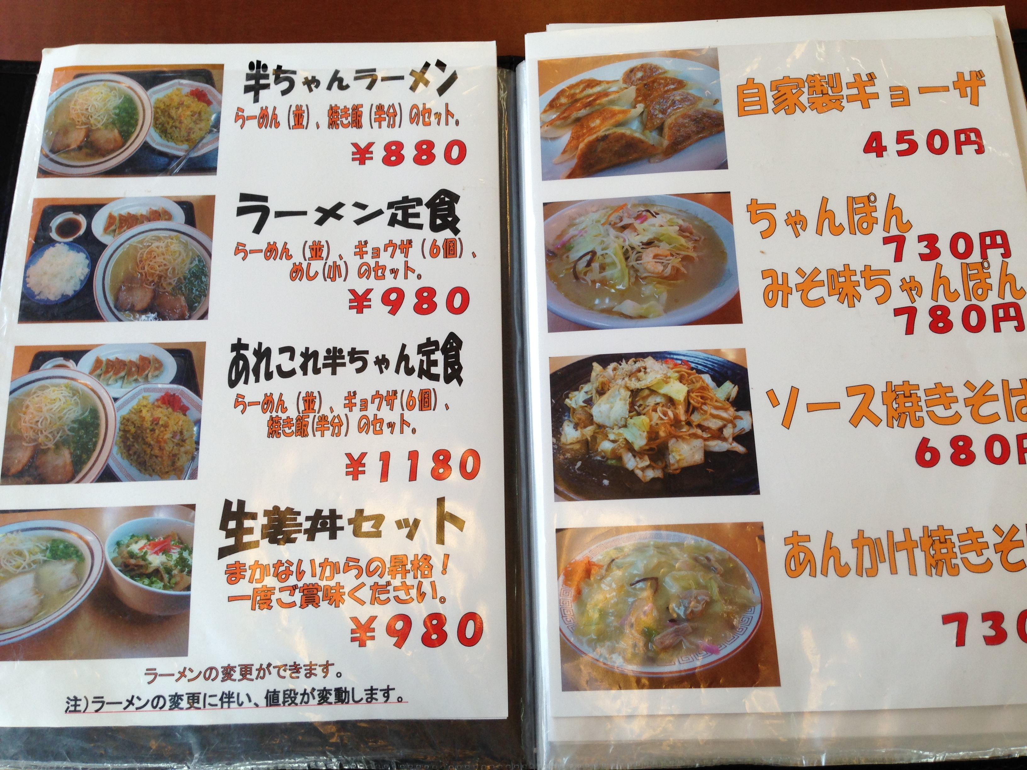 スミちゃんラーメン萩の茶屋店のメニュー