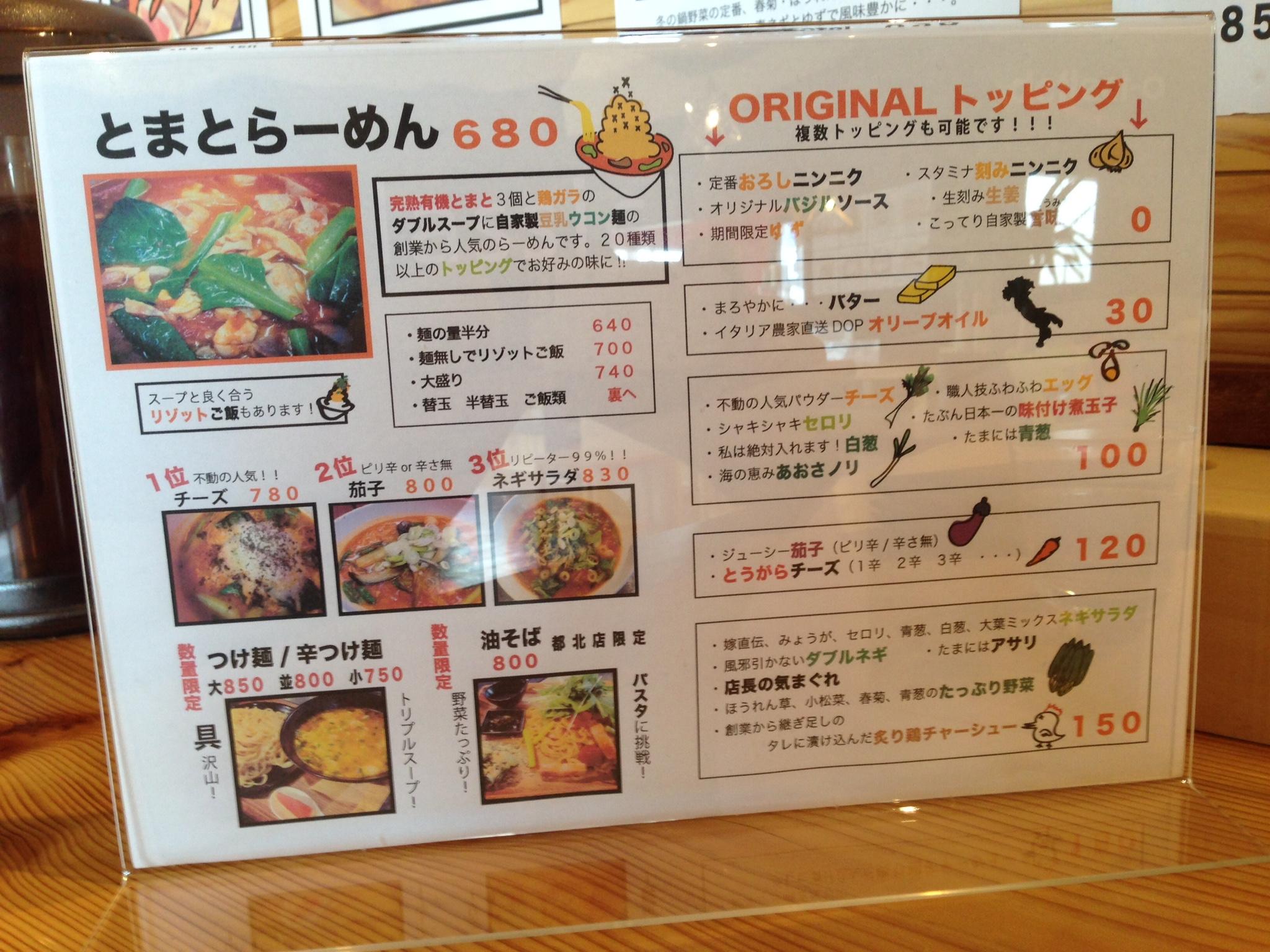 麺屋とまと都城店のメニュー
