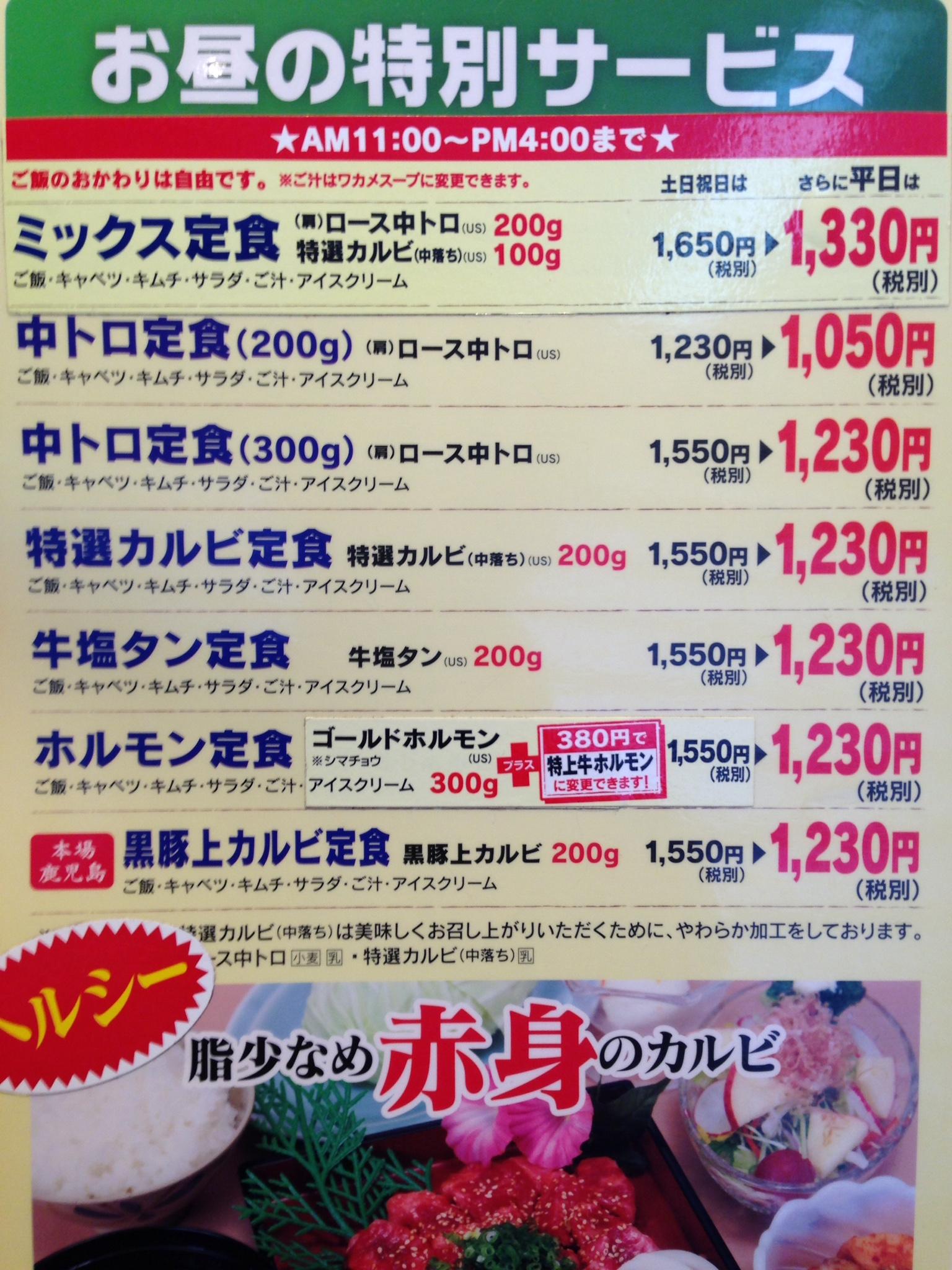 焼き肉『夾竹園』宮崎南店のランチメニュー