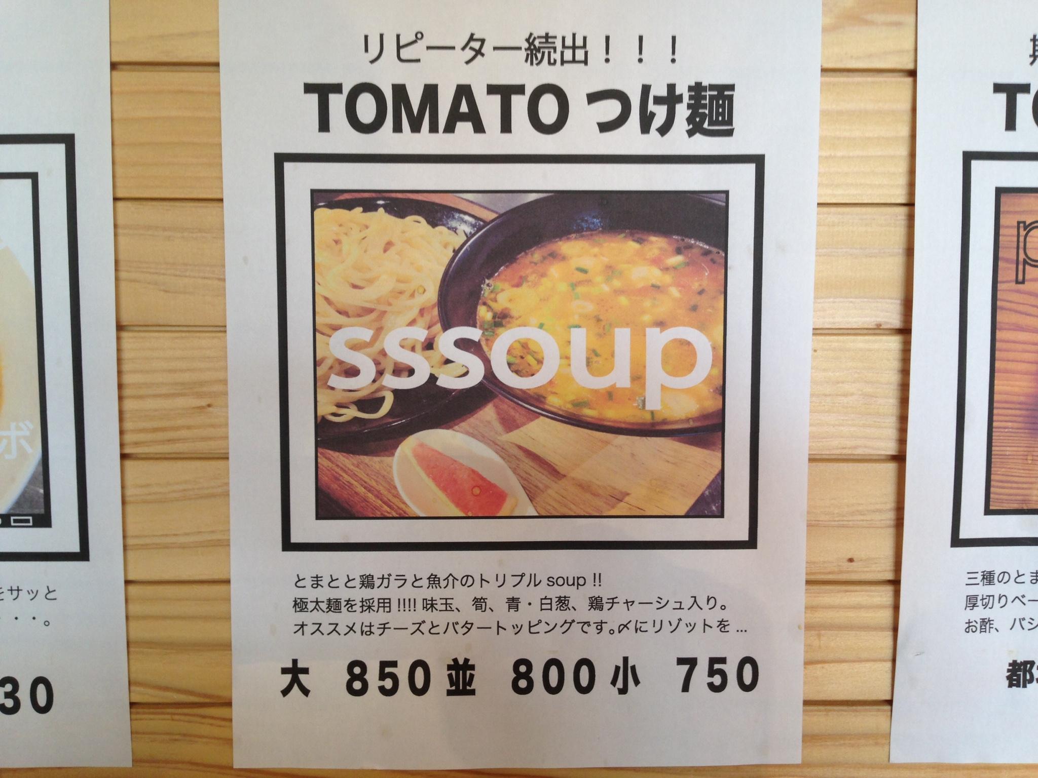 つけ麺発見!