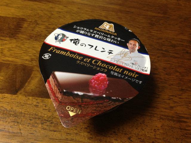 俺のフレンチ ラズベリーショコラ