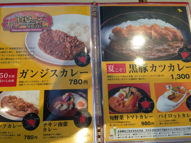 宮崎空港内レストラン「コスモス」のメニュー