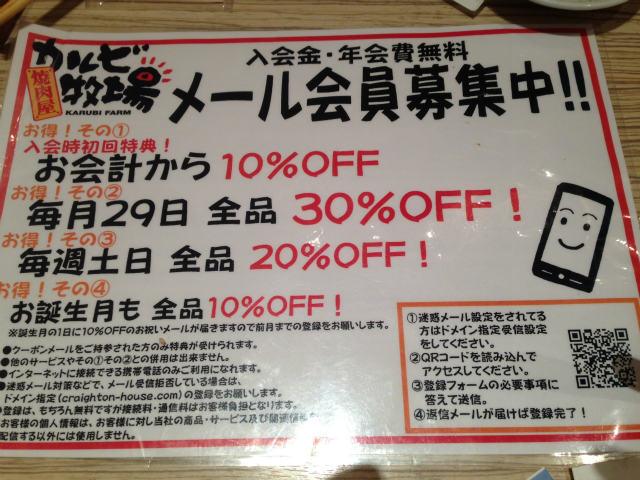カルビ牧場 宮崎市大塚店のお得情報