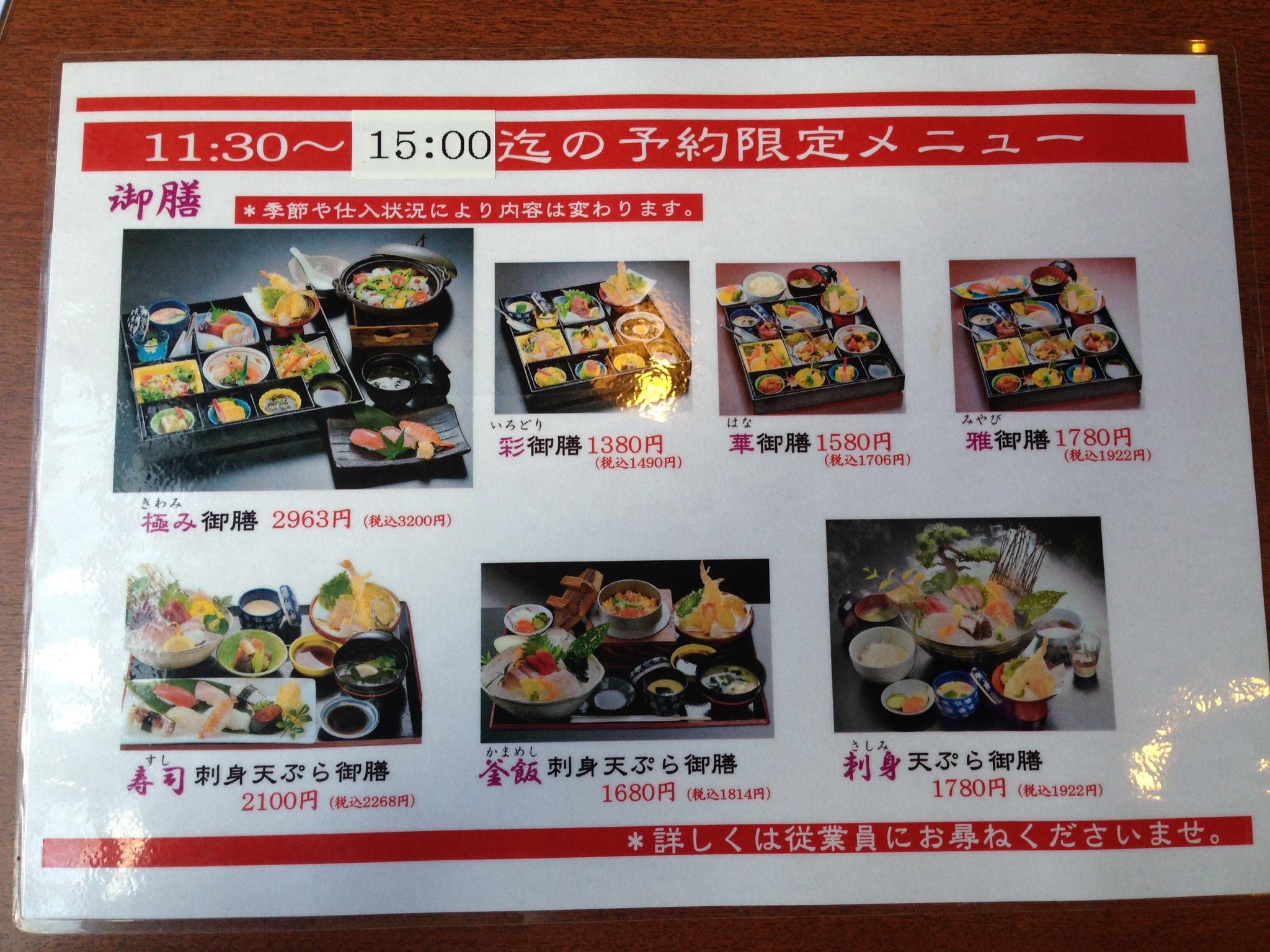 宮崎市『十徳や』赤江店のメニュー
