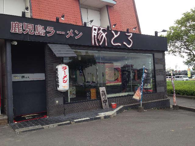 鹿児島ラーメン「豚とろ」姶良(あいら)店