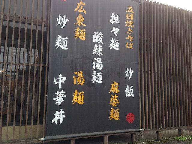 黒乃屋 三股店