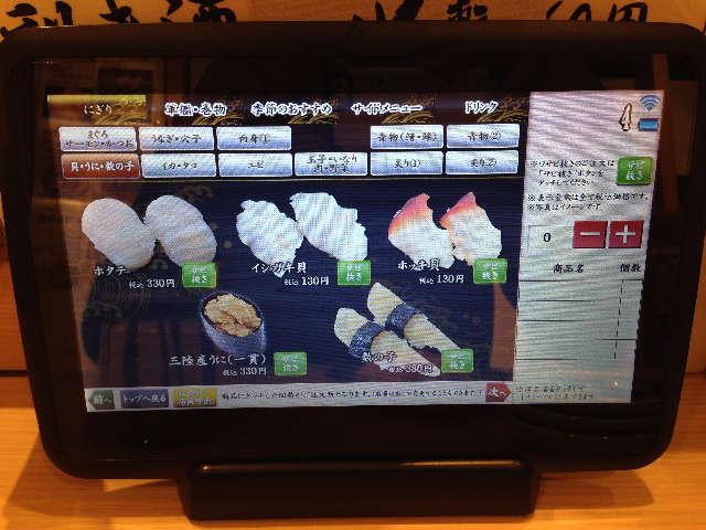 佐伯回転寿司マルマンの注文方法