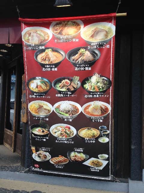 麺蔵 さっぽろっこ 明野店