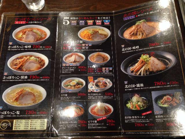 麺蔵 さっぽろっこ 明野店のメニュー