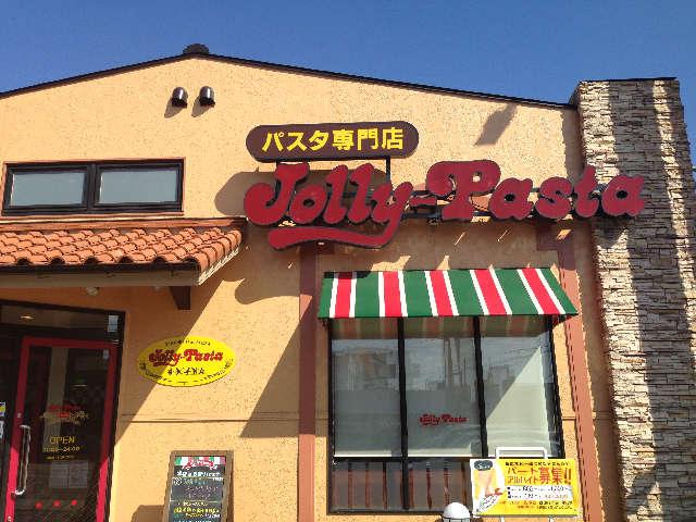 ジョリーパスタ萩原店