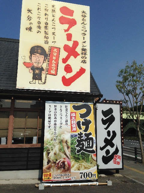 麺堂 香 別府店