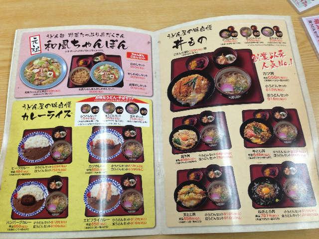 麺勝 大分別府店のメニュー