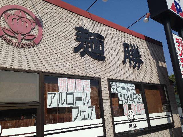 麺勝 大分別府店