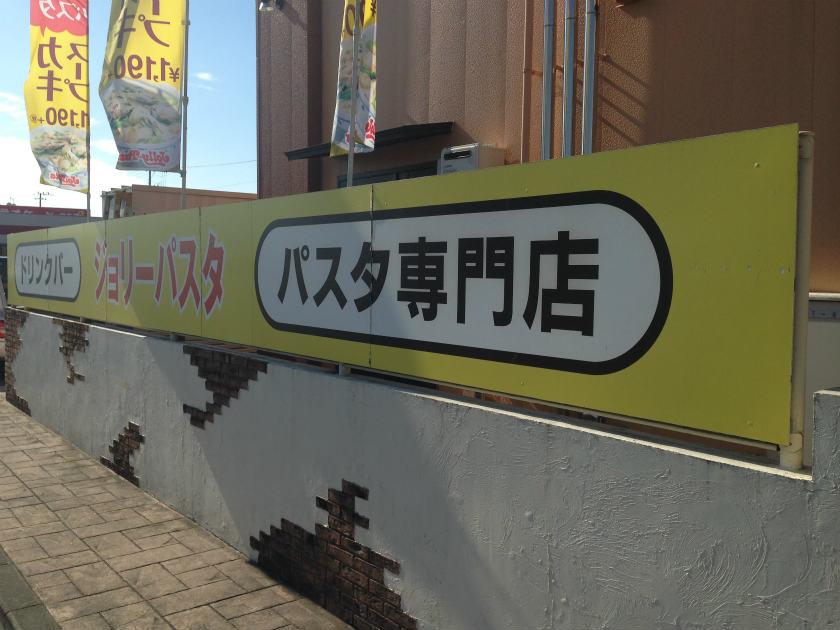ジョリーパスタ 浮之城店