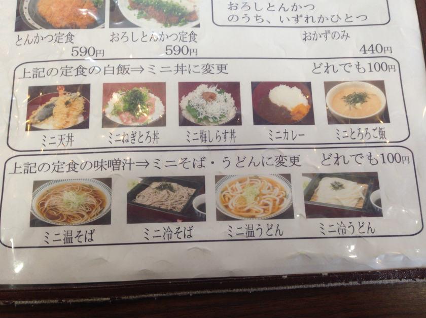 武蔵野天ぷら道場のメニュー