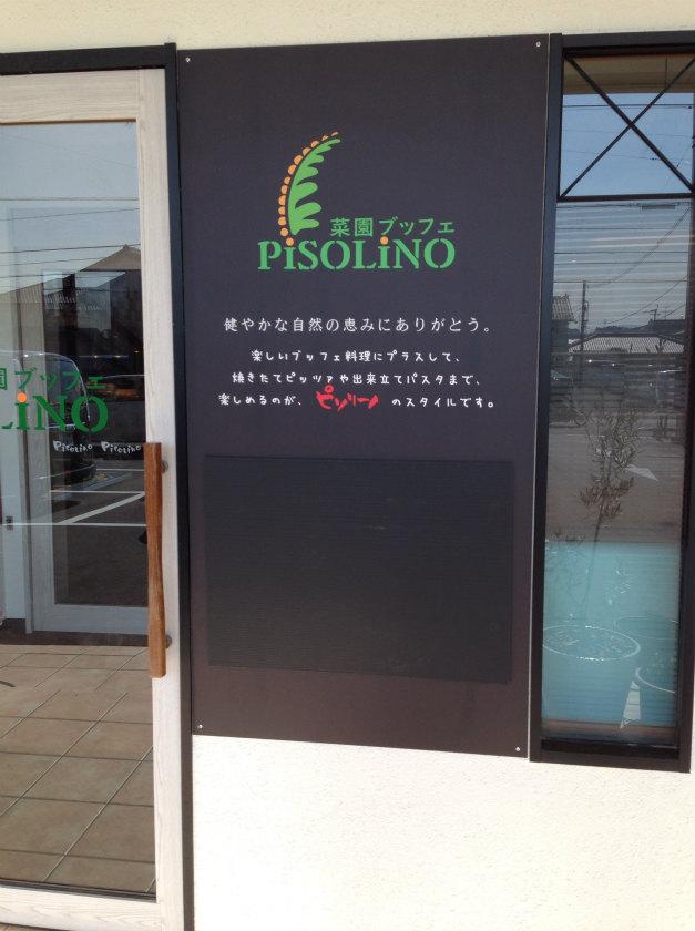 ピソリーノ大塚店