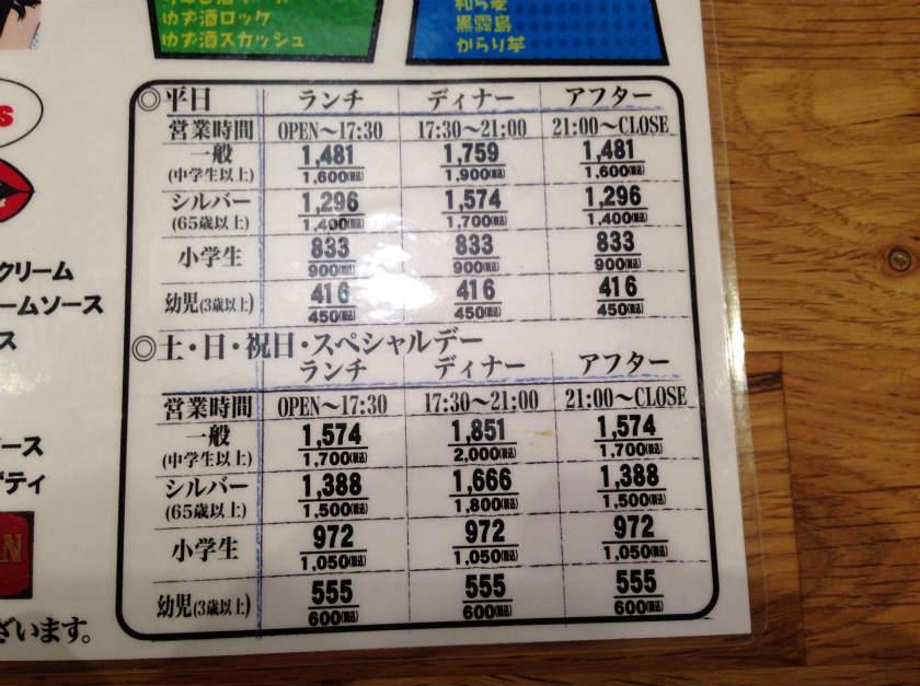 ピソリーノ大塚店の料金価格
