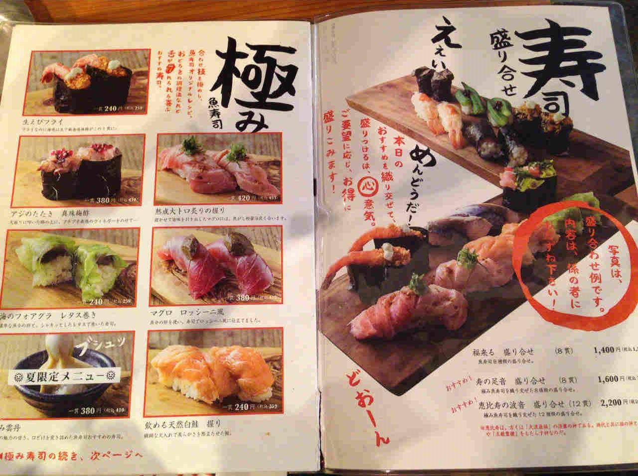 魚寿司 離のメニュー