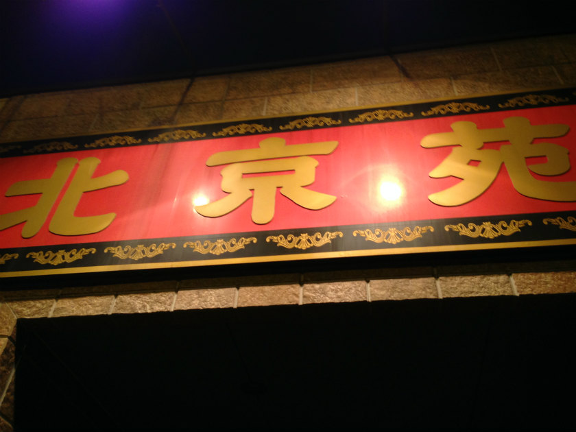 中国料理北京苑