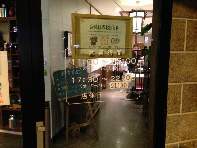 中国料理北京苑の営業時間
