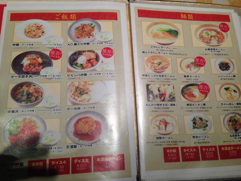 中国料理北京苑のメニュー