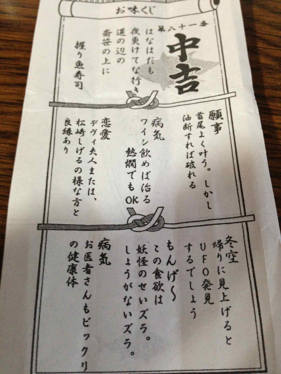 ユーモアのある『魚寿司 離』のおみくじ