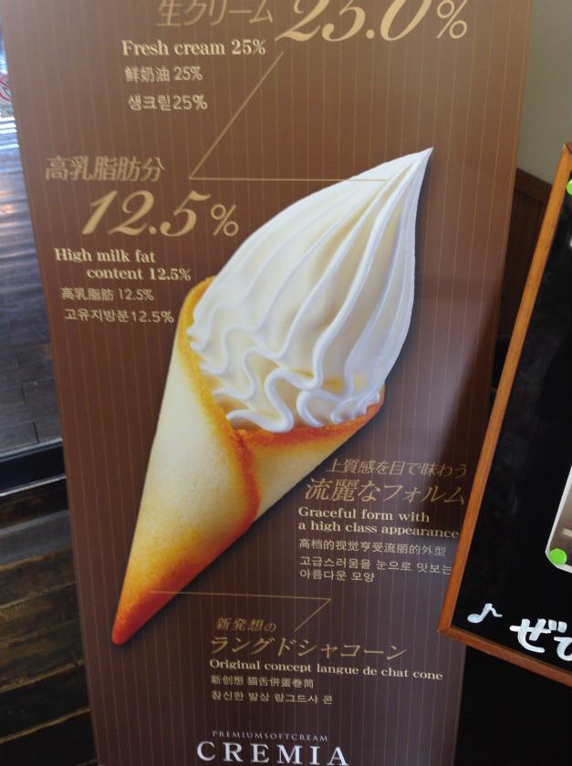 ラングドシャコーンソフトクリーム