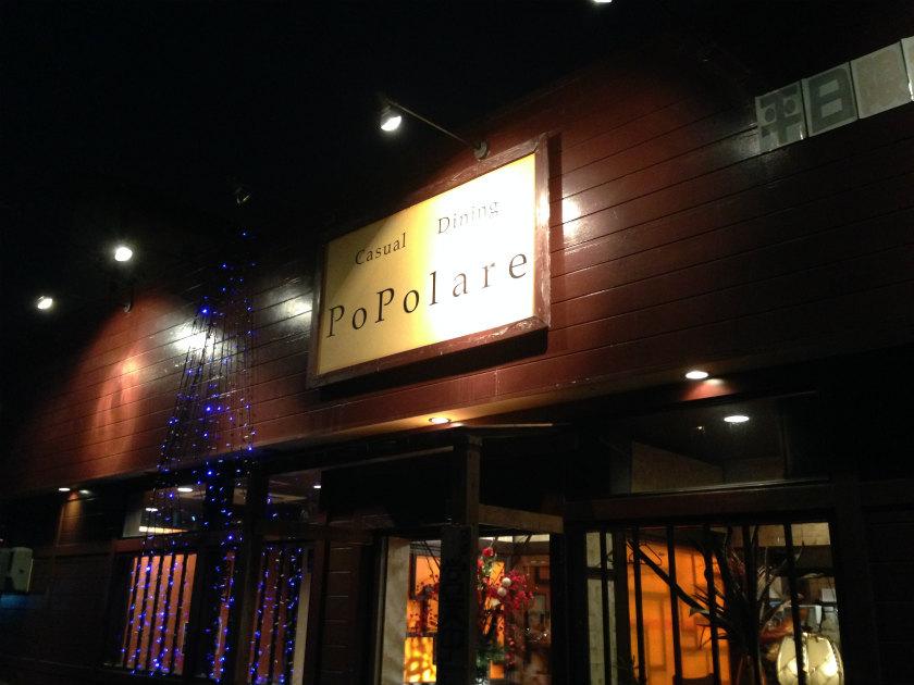 居酒屋『ポポラーレ』