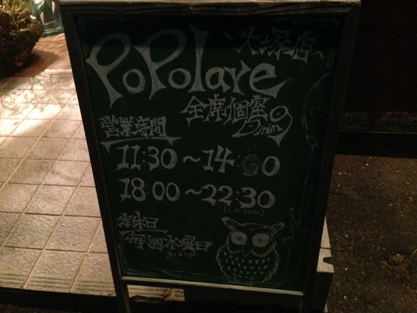 居酒屋『ポポラーレ』の営業時間