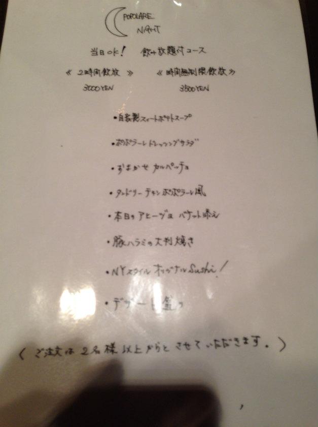 居酒屋『ポポラーレ』(大塚店)のコース料理