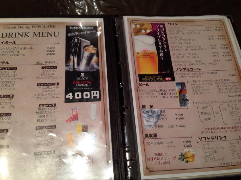 居酒屋『ポポラーレ』(大塚店)の飲み物