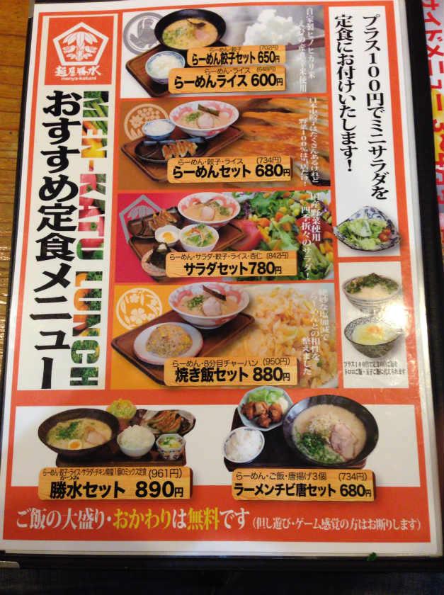 『麺屋勝水』のメニュー