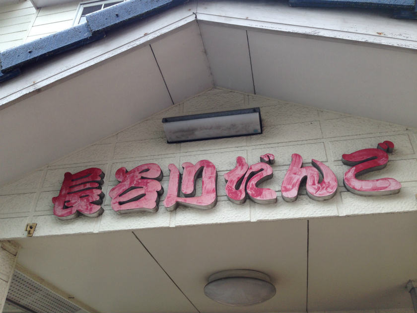 長谷川だんご宮崎店