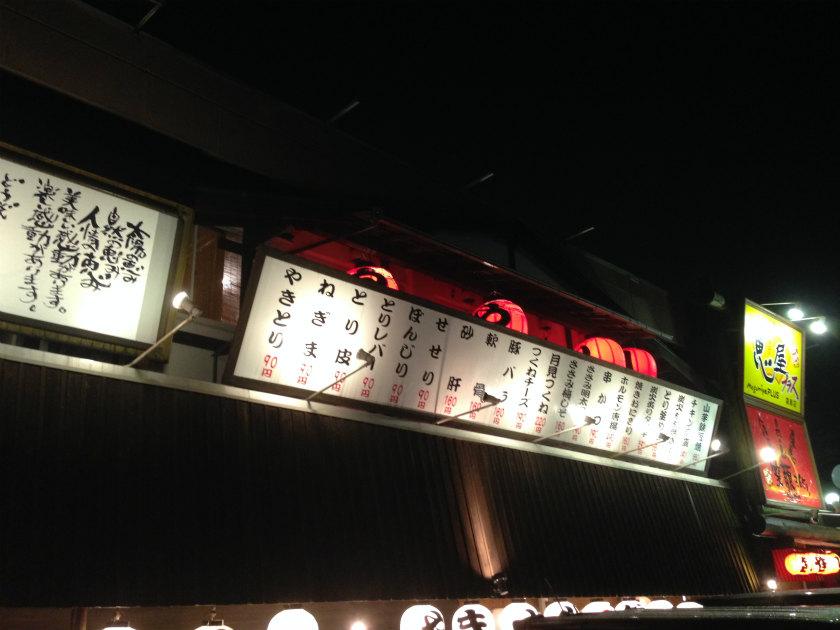恵屋プラス 宮崎霧島店