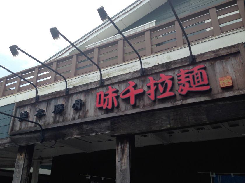 味千拉麺 宮崎パティオ柳丸店外観