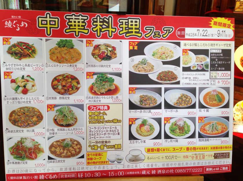 中華料理フェア開催