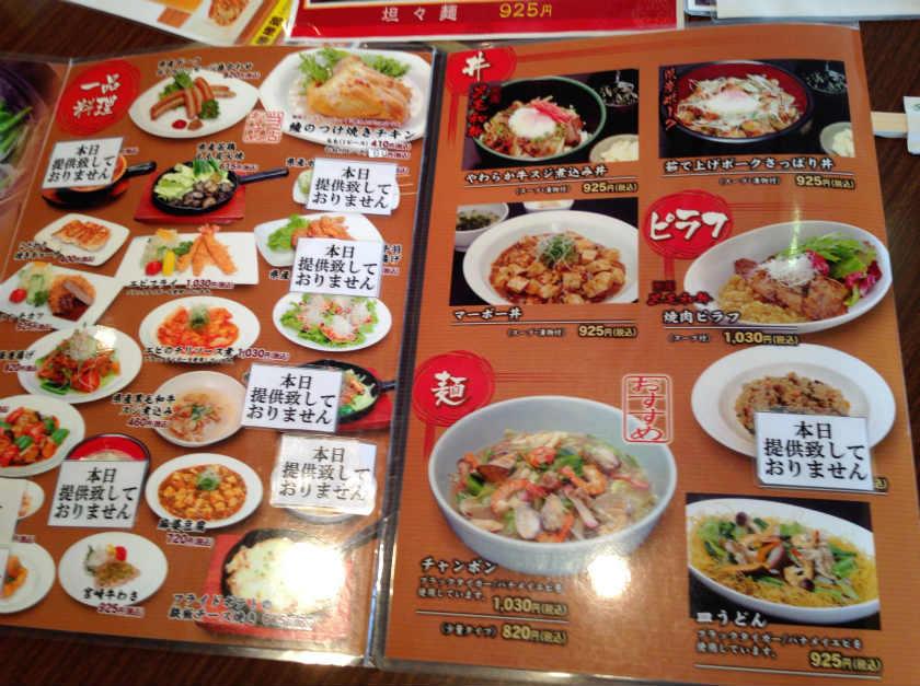 蔵元の中華料理メニュー