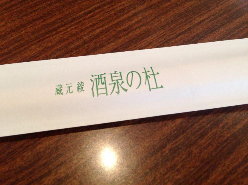 蔵元の割り箸