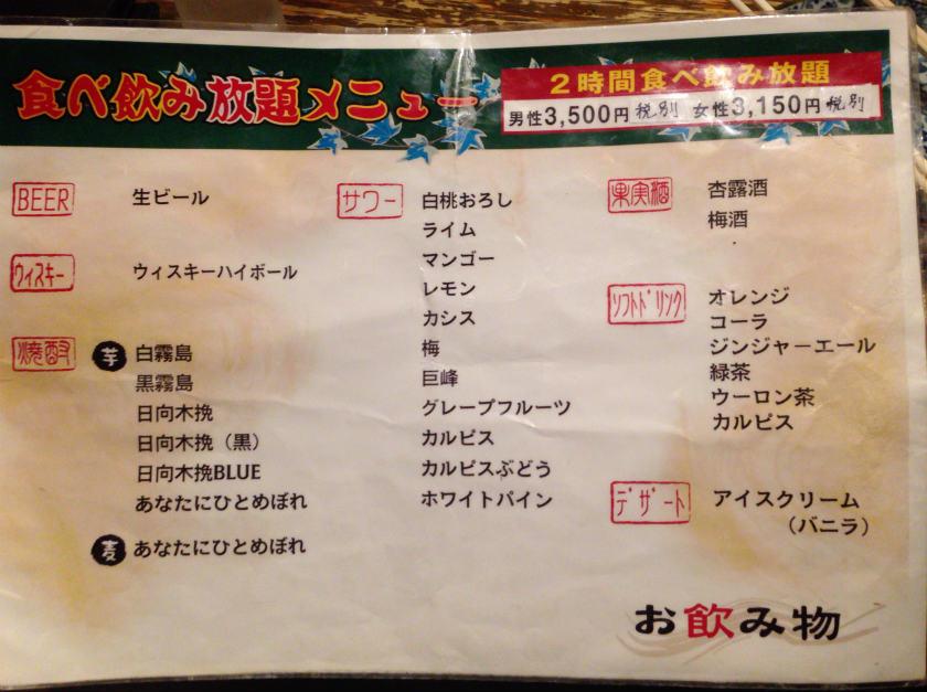 ○八ホルモン3号店の食べ飲み放題メニュー