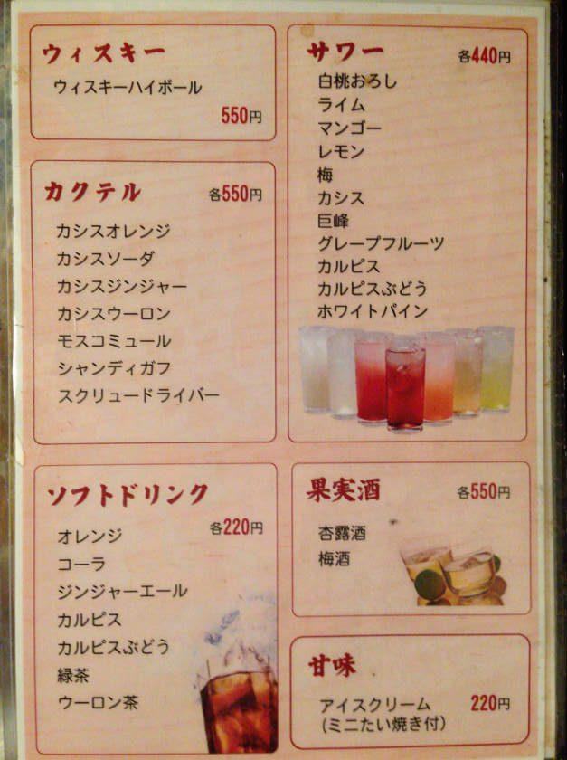○八ホルモン3号店のドリンクメニュー