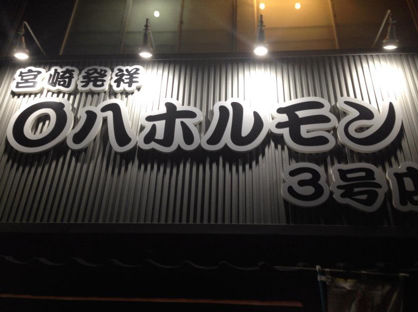 ○八ホルモン 3号店 看板